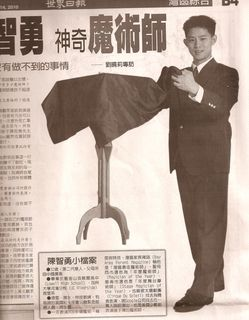 World Journal Chinese Magician 陳智勇